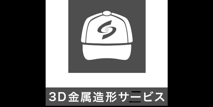 3D金属造形サービス