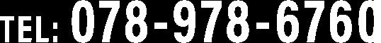 TEL: 078-978-6760