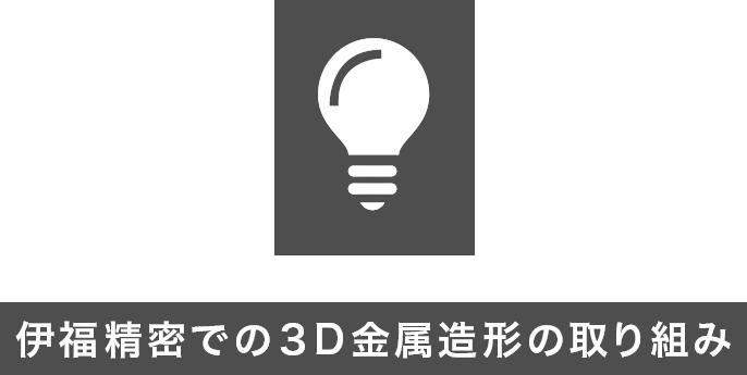 伊福精密での3D金属造形の取り組み