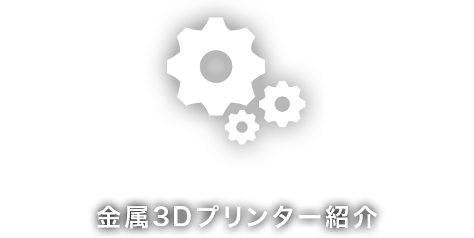 金属3Dプリンター紹介