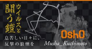 ウィルスと闘う鎧|金属3Dプリンターの可能性を追求するデザイン雑貨ブランド「OshO」