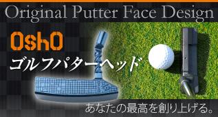 金属3Dプリンターで叶えるゴルファーの夢 ゴルフパターヘッド|デザイン雑貨ブランド「OshO」