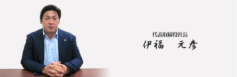 代表取締役社長 伊福 元彦