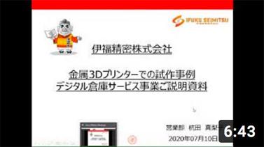 金属3Dプリンターでの試作事例・デジタル倉庫サービス事業ご説明資料/2020年7月10日(金)