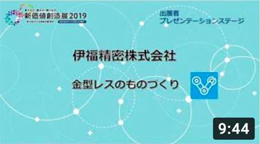 「新価値創造展2019」金型レスのモノづくり/プレゼンテーション/2019年11月29日(金) 東京ビッグサイト