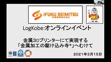 デジタル倉庫サービス紹介アニメーションHP用