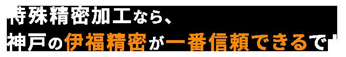特殊精密加工なら、神戸の伊福精密が一番信頼できるで!